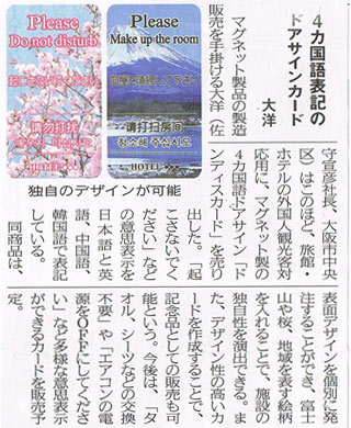つぶやきマグネットシート雑誌掲載記事
