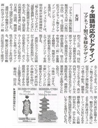 旬刊旅行新聞