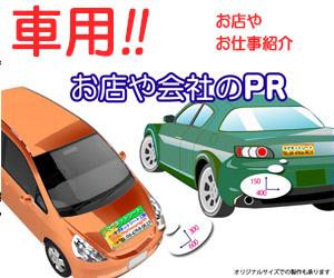 パトロールサインからお店や会社の宣伝まで注目される車用マグネット