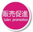 販売促進!Sales promotion