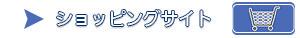 ネットショップ 大洋株式会社
