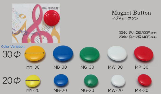ベーシックなマグネット2サイズ5色