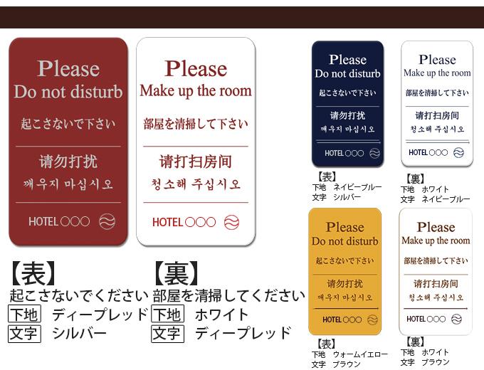 ホテルのドアにマグネットで留めるDDカード