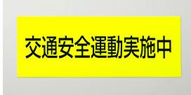 つやあり蛍光カラー KEY-2 使用