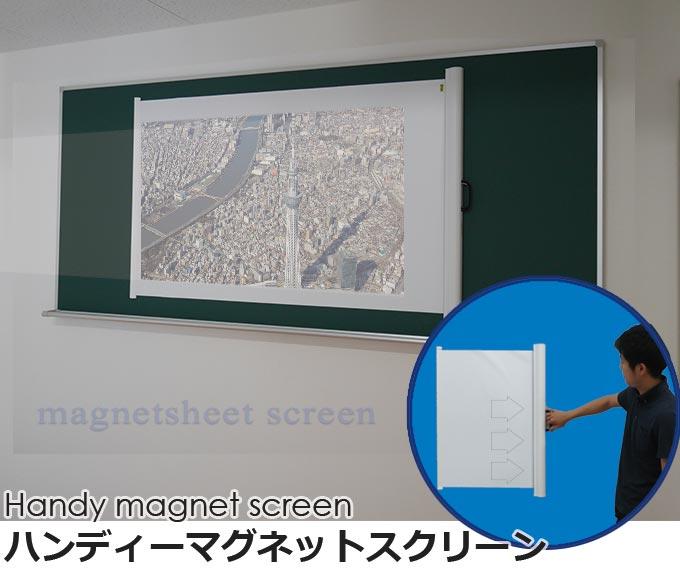 マグネットスクリーン