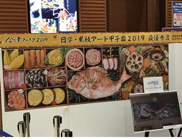 黒板アート甲子園2019最優秀賞