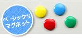 メモ留め用のマグネットボタン