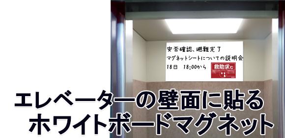 エレベーター用ホワイトボードマグネット