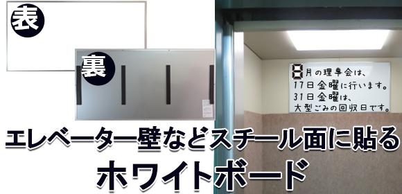 エレベーター用ホワイトボード 掲示板