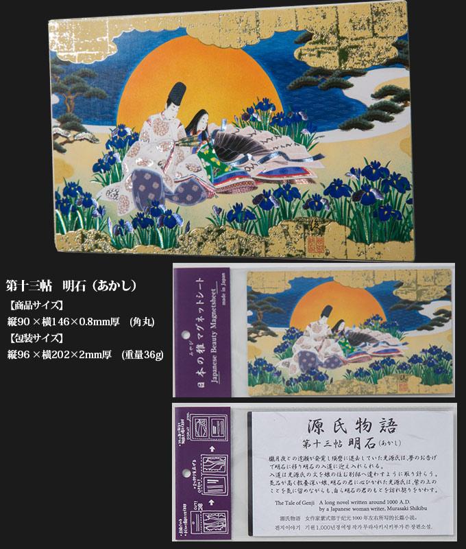 日本の雅(みやび)マグネットシート