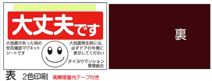 片面1色印刷大サイズ蓄光テープ付