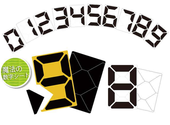 魔法の数字シート