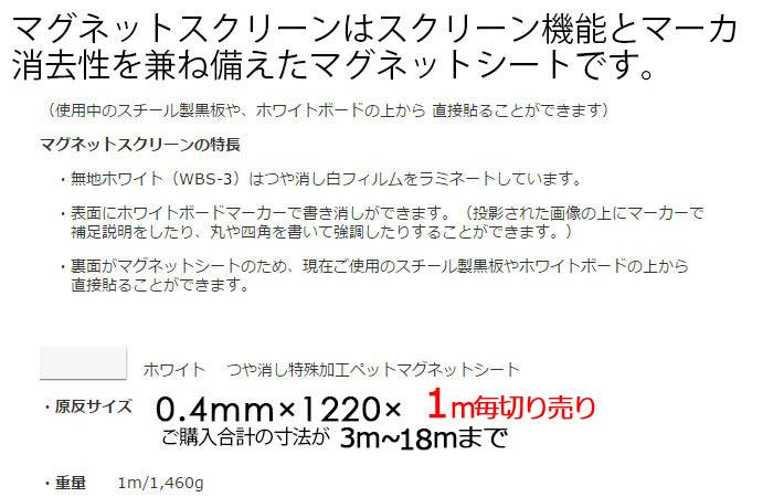 マグネットスクリーンWBS−3幅1220mm 1m切り売り1〜9mまでの詳細説明