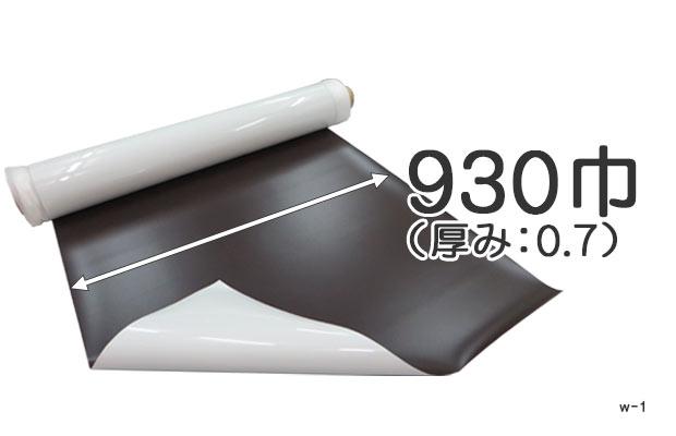 930mm巾
